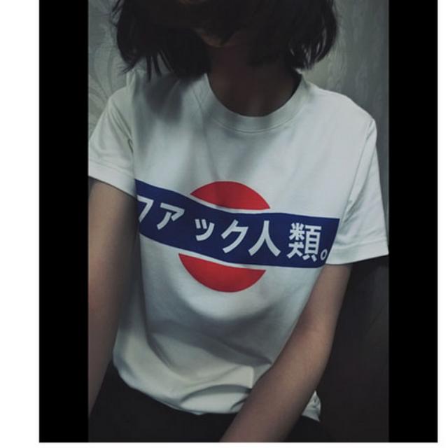 全新日文反人類印花短袖t
