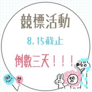 【競標活動倒數三天!】
