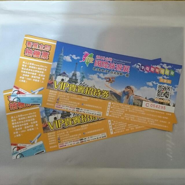 國際旅展門票2入