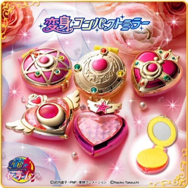 美少女戰士 鏡盒