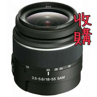 收購 Sony DT 18-55mm F3.5-5.6 標準變焦鏡