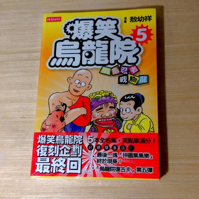 爆笑烏龍院5(槓龜忍者戰烏龍)