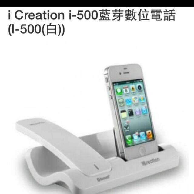 I Creation i500藍芽數位電話組
