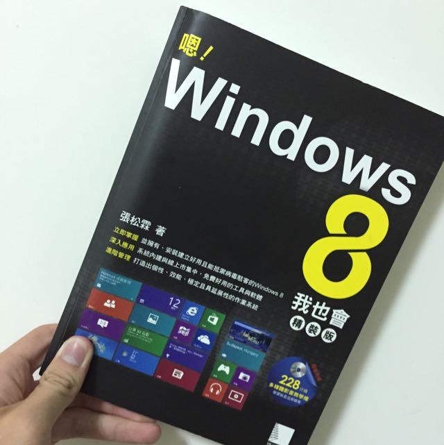 Windows8 我也會