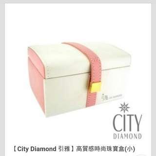 【City Diamond 引雅】高質感時尚珠寶盒(小)