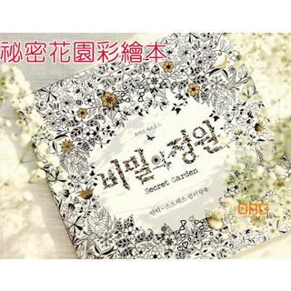 祕密花園 韓版繪圖本