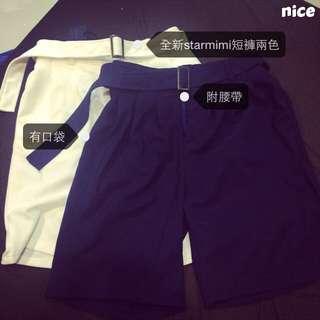 全新starmimi短褲附腰帶 兩色各一