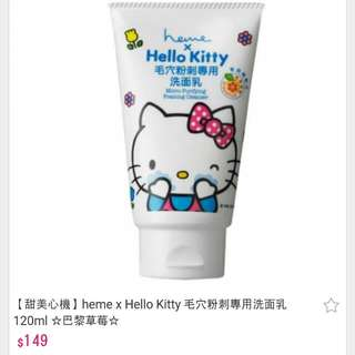 Holloway Kitty毛穴粉刺專用洗面乳💟