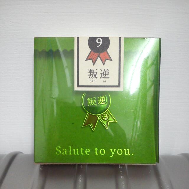 一心一德徽章/叛逆