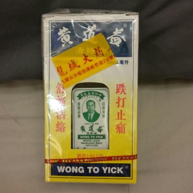 香港黃道益 活絡油50ml