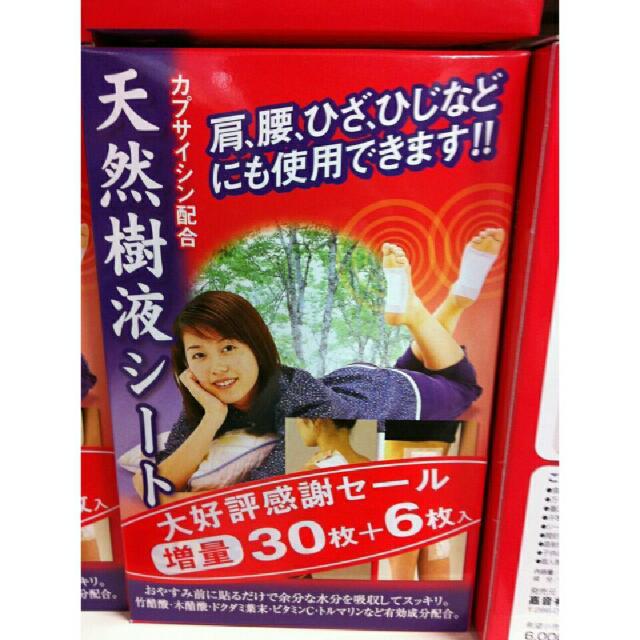 日本天然漢方 樹液足貼 腳底貼布最適宜