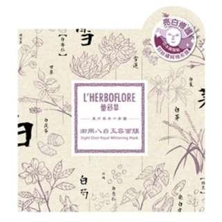 L'Herboflore蕾舒翠-御用八白玉容面膜