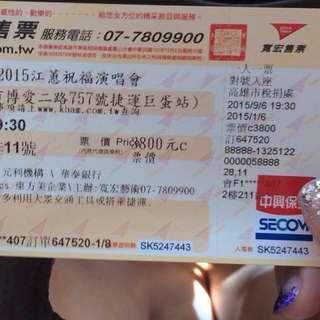 江蕙二姊演唱會門票
