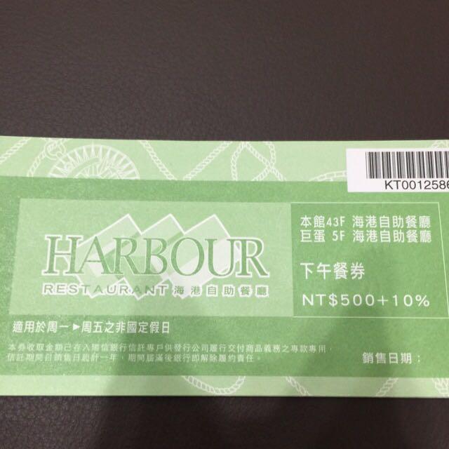 海港城餐券