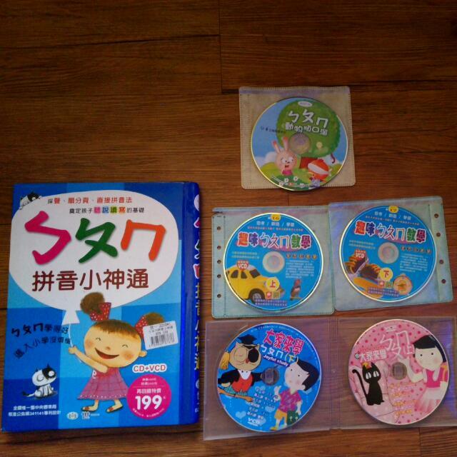 ㄅ-ㄆ ㄇ 拼音小神童加4片學習DVD+1CD<二手書>保留