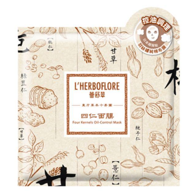 L'Herboflore蕾舒翠-四仁面膜