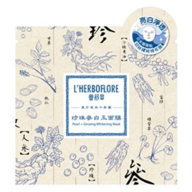 L'Herboflore蕾舒翠-珍珠參白玉面膜