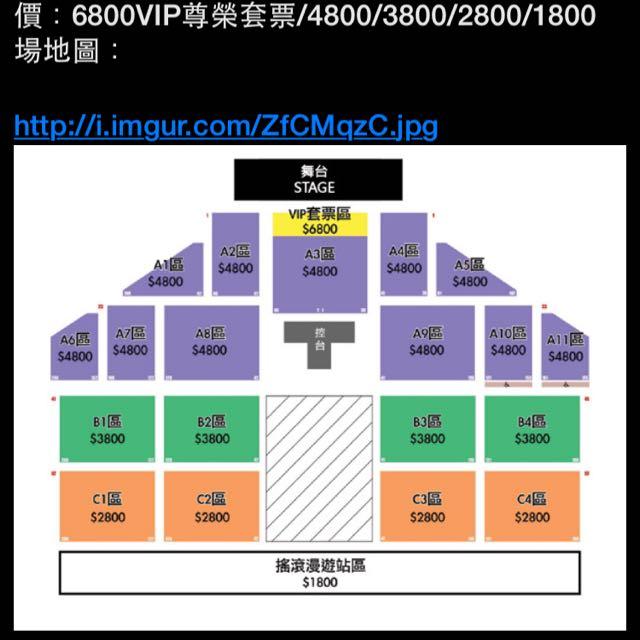 Maroon5 魔力紅 演唱會門票