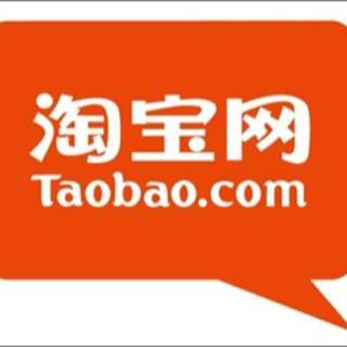 Taobao Spree