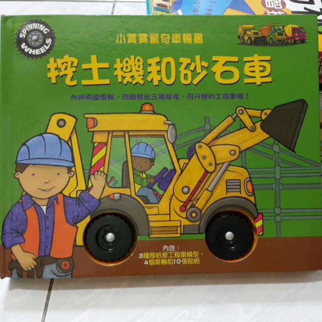 上人小寶寶驚奇車輪書(挖土機和砂石車)八成新