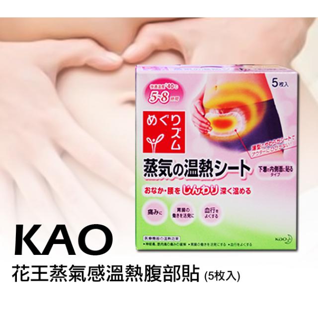 日本 花王蒸氣感溫熱腹部貼 5枚入