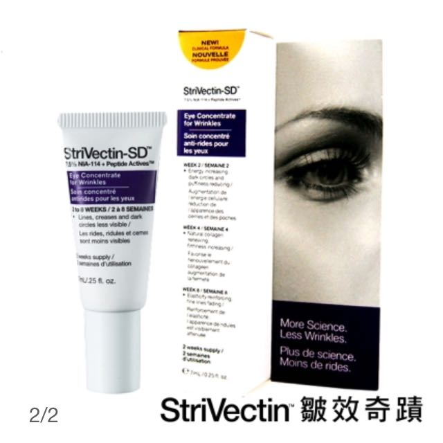 (全新眼霜)StriVectin-SD 超級皺效眼霜7ml