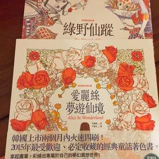 韓國綠野仙蹤、愛麗絲夢遊仙境 紓壓繪畫本著色本兩本一起賣
