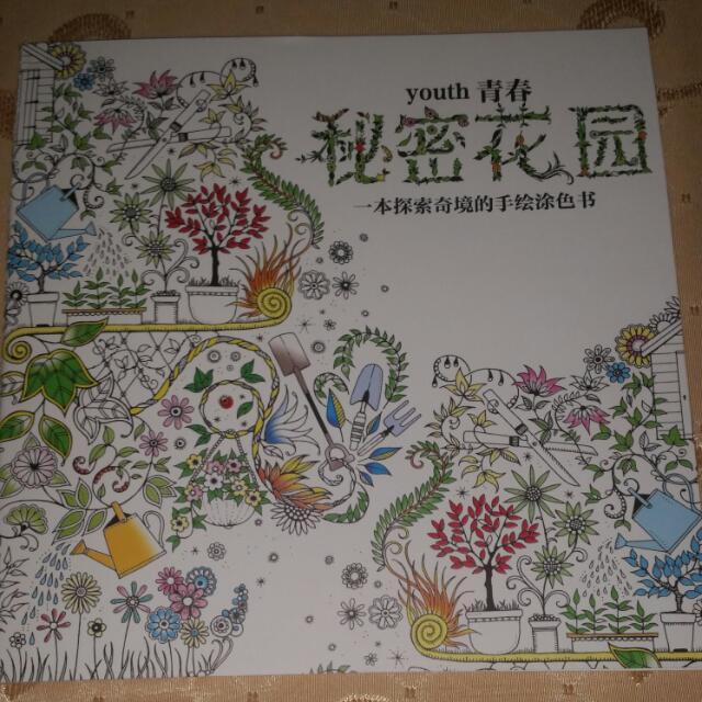 (保留)秘密花園繪圖本
