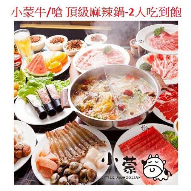 小蒙牛/嗆 頂級麻辣鍋 餐卷