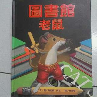 🉑兒童繪本//圖書館老鼠(精裝本) #交換最划算