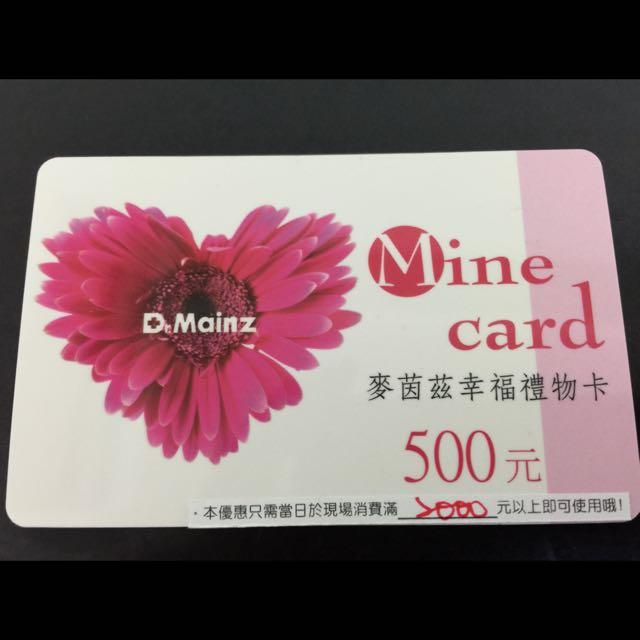 麥茵茲禮物卡500元無使用期限