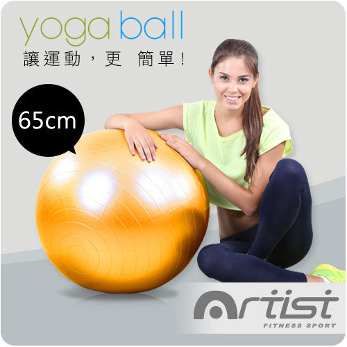 缺貨中~65cm 防爆瑜珈韻律健身球-黃色(送打氣筒)-含運費