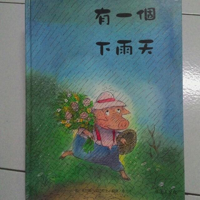 🉑兒童繪本/有一個 下雨天(精裝本)