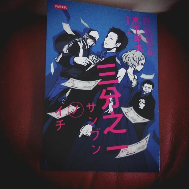 三分之一 日本翻譯小說