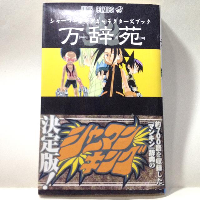 Shaman King Characters Book 'Manjien'
