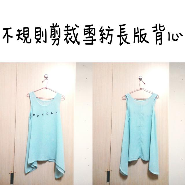 【92二手】近全新 藍綠色 雪紡長版背心