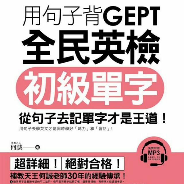 《用句子背GEPT全民英檢初級單字(附1MP3+別冊)》