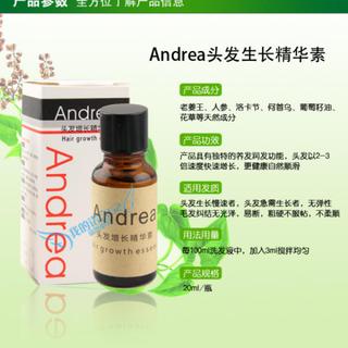 正品 Andrea頭髮增長精華液 頭髮增長液  長髮神器