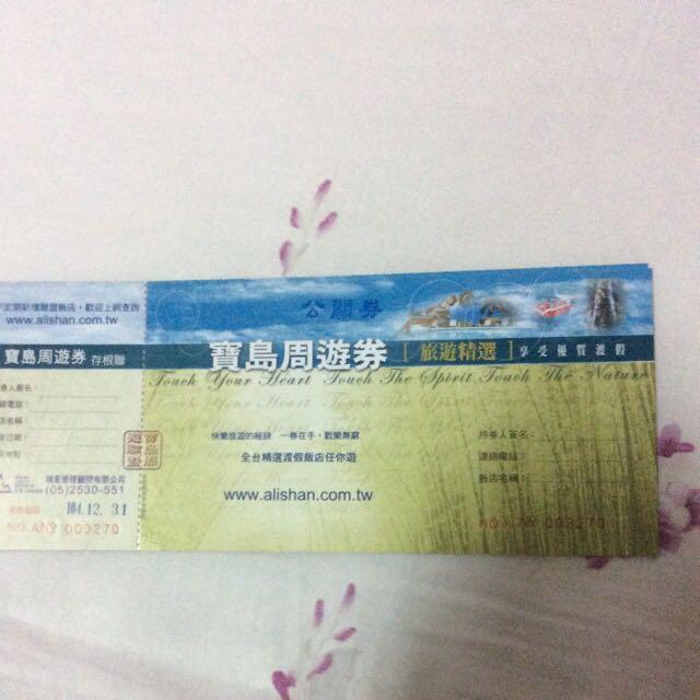 超神猛寶島旅遊券!!!!用不完所以割愛~^_^