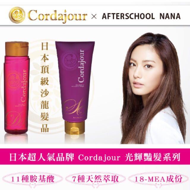 日本沙龍頂級Cordajour光輝豔髮洗潤組-Nana代言