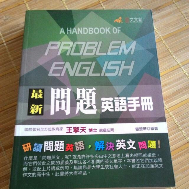 問題英文手冊
