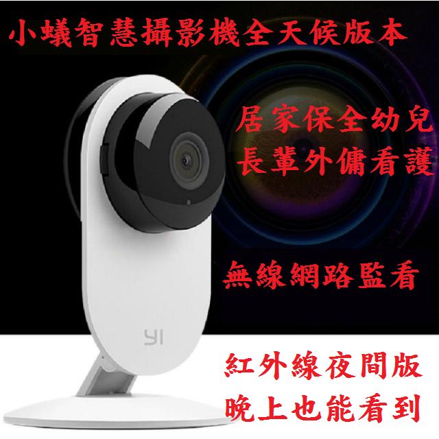小蟻 智慧 攝影機 夜視版 小蟻 攝像機 夜視版 小米 小蟻 夜視版 手機即時遠端監看