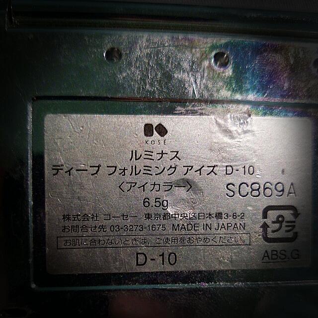 日本製Kose高絲眼影盤