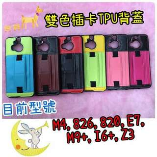 M4/820/826/E7/I6+/Z3/M9+ 雙色插卡tpu背蓋