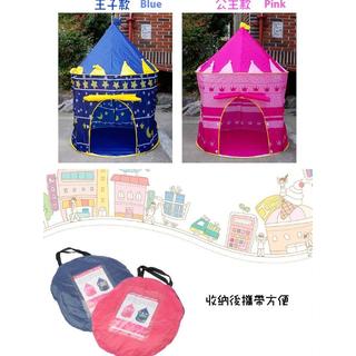 現貨 提袋裝 公主帳篷 王子帳篷 兒童城堡 兒童帳篷 遊戲屋 海洋球屋