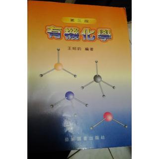 有機化學 第三版