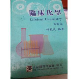 臨床化學 第四版