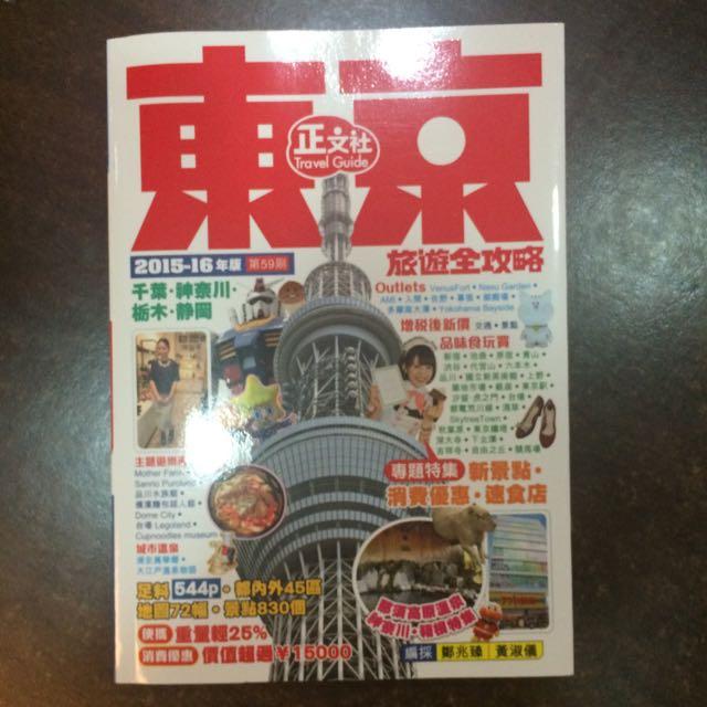 ((保留)二手書/東京旅遊全攻略 2015-16年/旅遊工具書