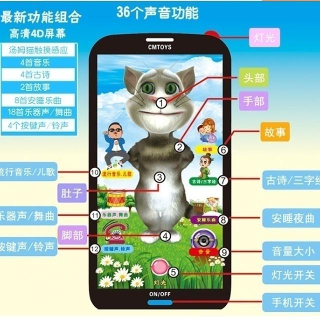 兒童益智湯姆貓智能觸屏手機玩具 音樂玩具 電話玩具