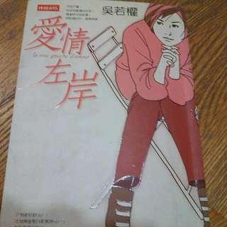 吳若權-愛情左岸
